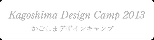 かごしまデザインキャンプ