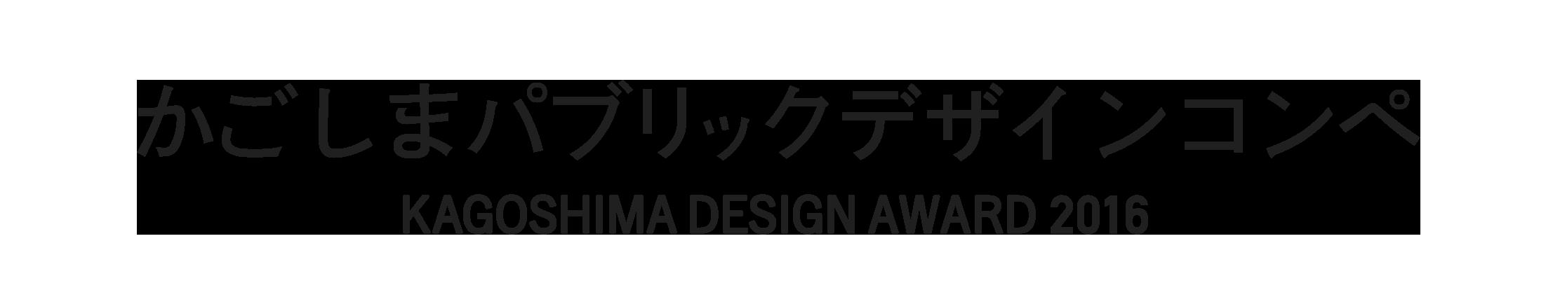 かごしまデザインアワード2016 パブリックデザインコンペ
