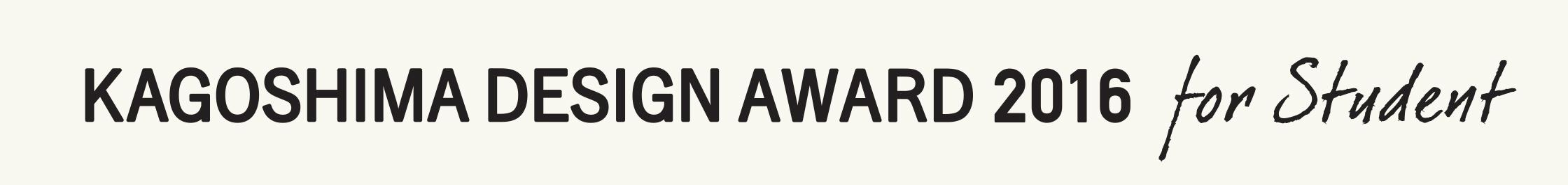 かごしまデザインアワード2016学生部門