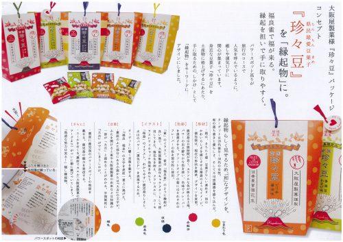大阪屋製菓受賞作品